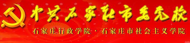 中共石家庄市委党校