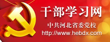 河北省委黨校