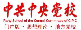 中共中央黨校